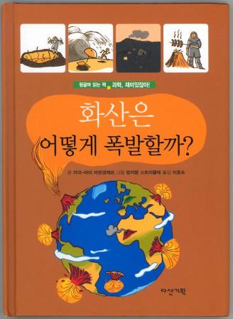 Pommier.couv.Coree.jpg